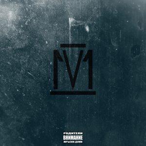 1v1 cover