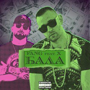 Fang Bala Cover