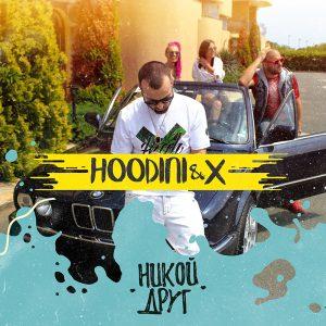 Hoodini, X, Nikoi drug, Худини, Екс, Никой друг, обложка