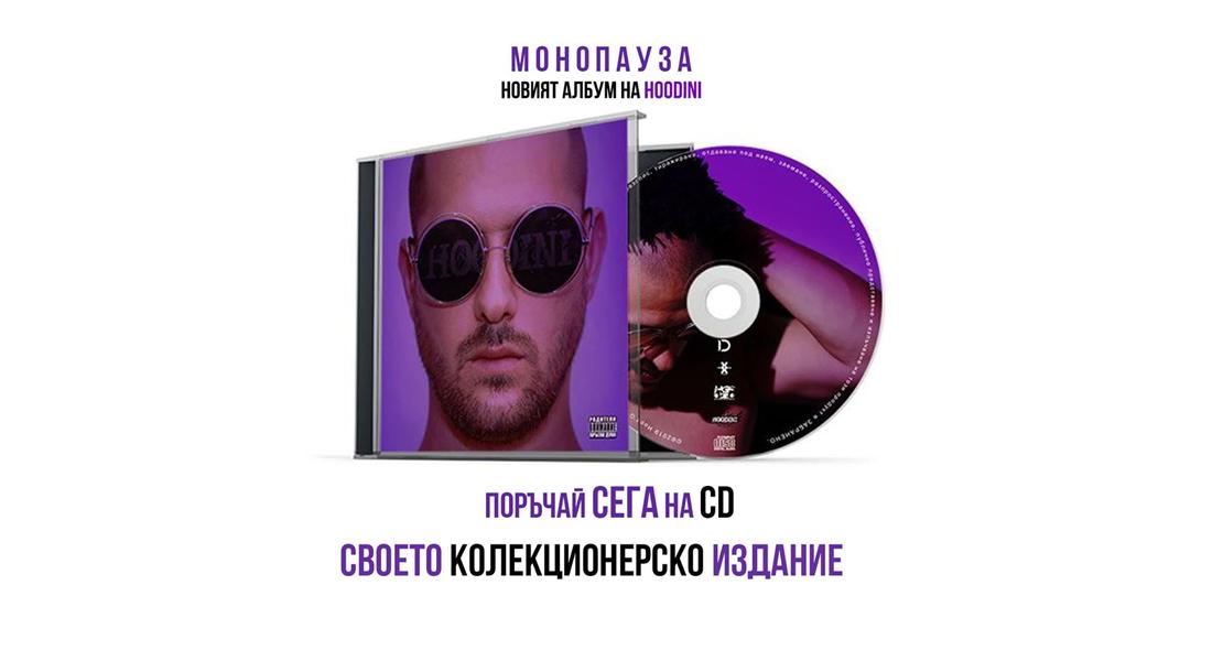 Худини, Хоодини, Монопауза, албум