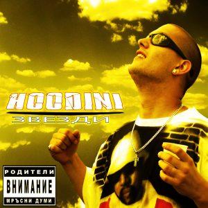 """Обложка на сингъла """"Звезди"""" на Худини"""