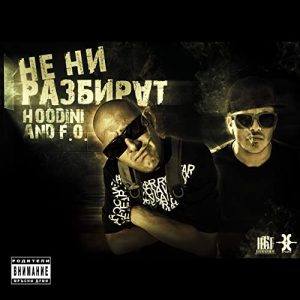Cover for Hoodini and F.O.'s single Ne Ni Razbirat